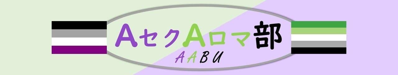 AセクAロマ部